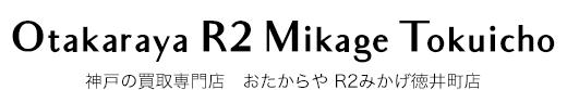 神戸・灘区の買取専門店 おたからや R2みかげ徳井町店